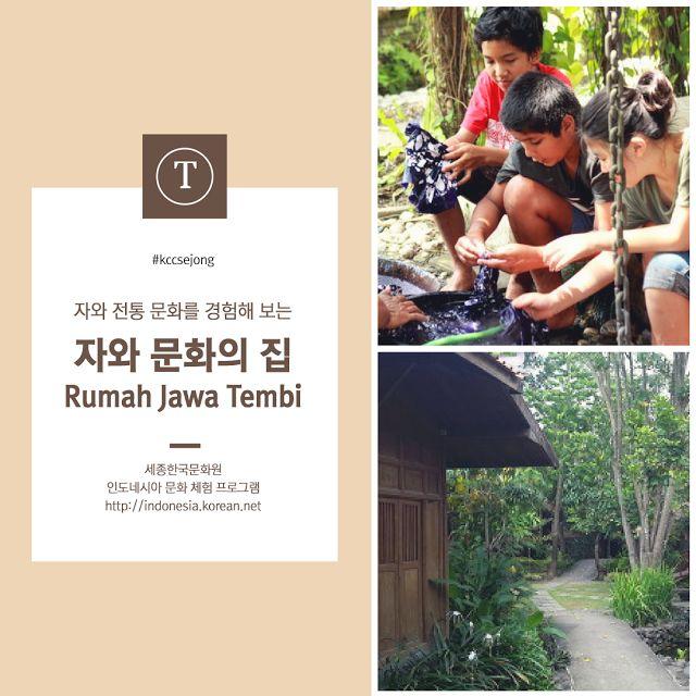 세종한국문화원 인도네시아 문화 체험 - 자와 전통 문화의 집 뜸비 Tembi