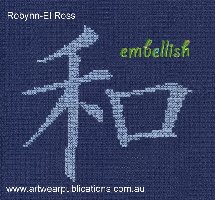 Thank you to Robynn-El Ross for sending in her stitching out of the free cross stitch pattern from the Subscriber Only Newsletter in Embellish 20 (Japanese inspired issue)  Love the choice of colours! www.artwearpublications.com.au #embroidery #crossstitch