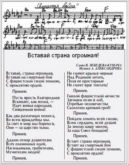 «Священная война» — патриотическая песня периода Великой Отечественной войны, ставшая своеобразным гимном защиты Отечества. Известна также по первой строчке: «Вставай, страна огромная!»