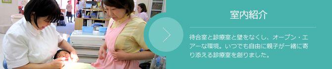 当院のこだわり | 医療法人元気が湧くKid's歯科とび | 福岡の小児歯科(虫歯治療・フッ素塗布・矯正歯科)