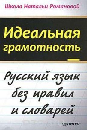 Наталья Романова. Идеальная грамотность. Русский язык без правил и словарей (2013) PDF
