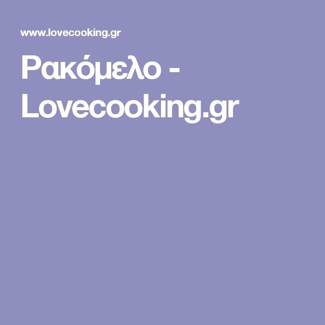 Ρακόμελο - Lovecooking.gr