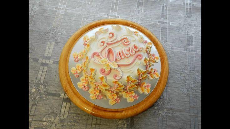 """УКРАШЕНИЕ ТОРТОВ- Торт для Ольги """"Золотая осень"""", Cake decoration"""