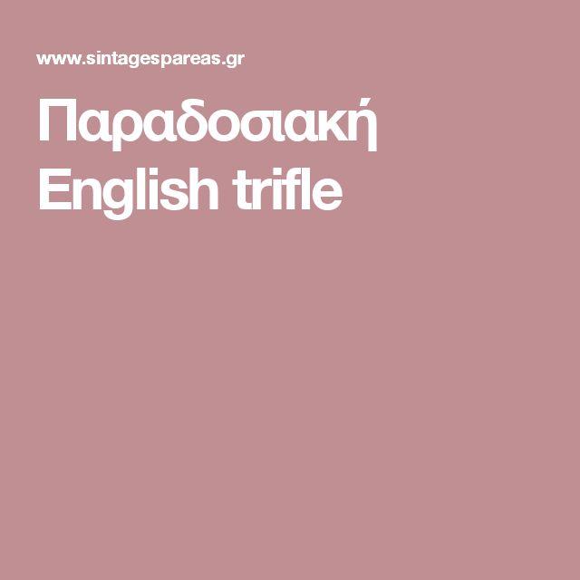 Παραδοσιακή English trifle