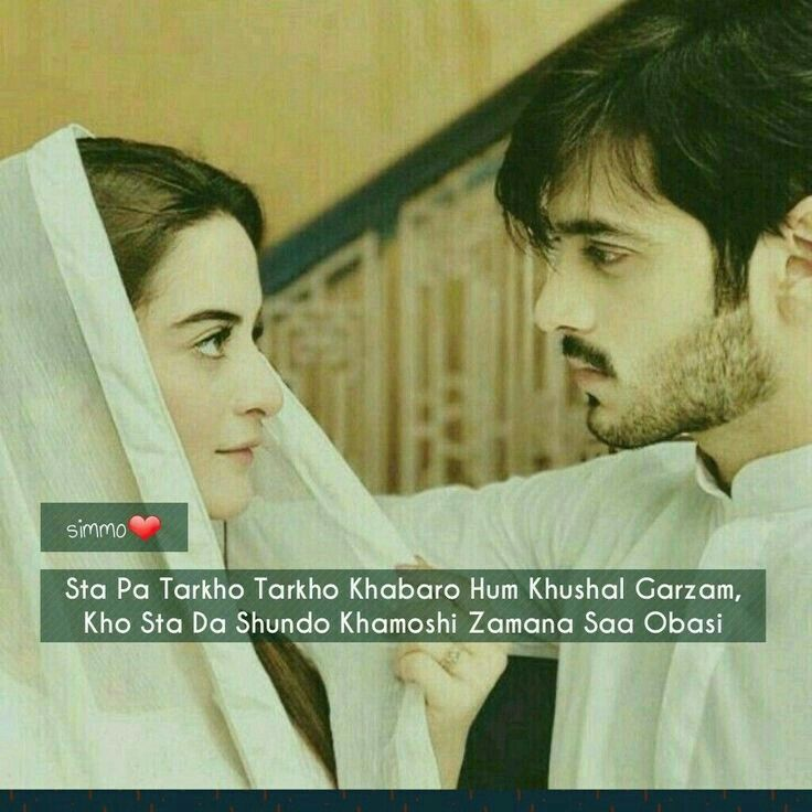 Flirty quotes, Pashto shayari, Poetry love sms