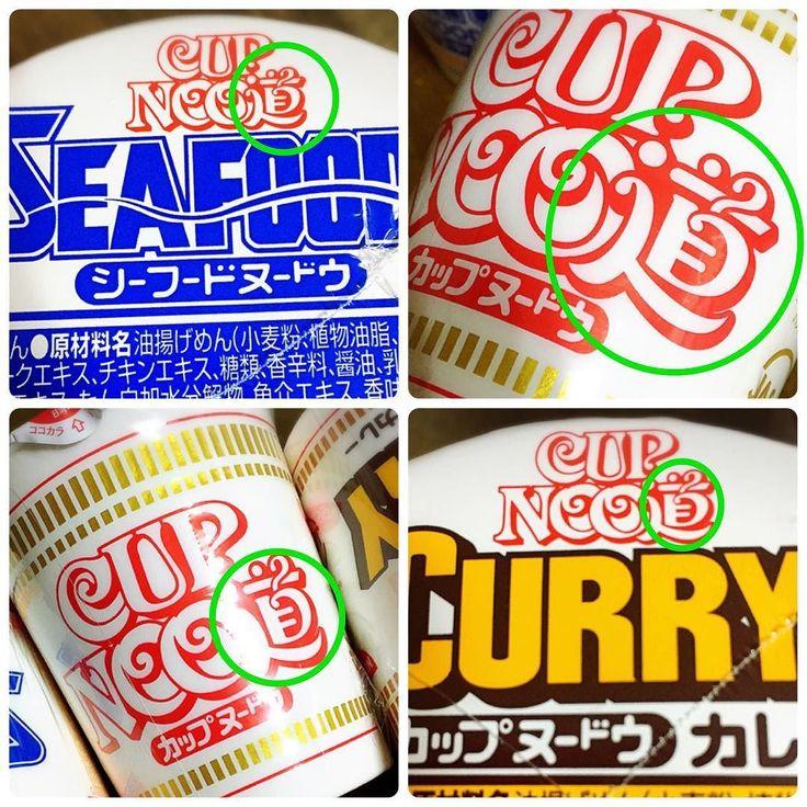 #北海道限定 #北海道 #カップヌードウ #日清 #インスタントラーメン #数量限定 #カップヌードル  #おやつ に食べよっかな#麺 #麺食い