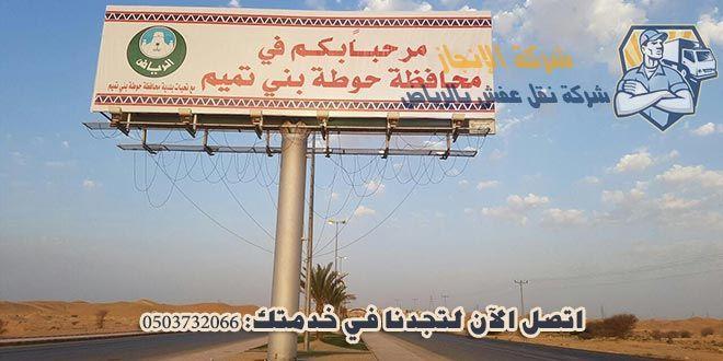 شركة نقل اثاث حوطة بني تميم 0503732066 الإنجاز ت نجز لك عملك Highway Signs Moving Furniture Riyadh