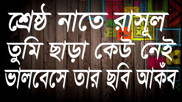 tomi chada kew nai valobeshe tar chobi akbo new bangla islamic song 2017...