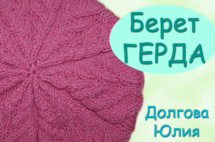 Вязание спицами берет ГЕРДА с узором косы  ///     knitting cap beret  G...