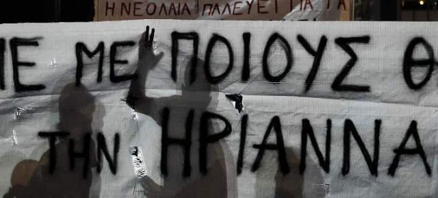 Πιερία: Επιστρέφει στη φυλακή η Ηριάννα: Απερρίφθη η αίτησ...