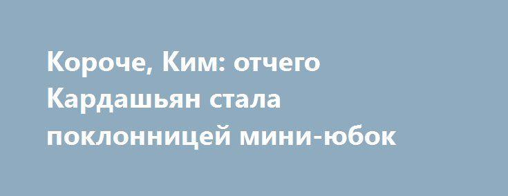 Короче, Ким: отчего Кардашьян стала поклонницей мини-юбок http://fashion-centr.ru/2016/07/28/%d0%ba%d0%be%d1%80%d0%be%d1%87%d0%b5-%d0%ba%d0%b8%d0%bc-%d0%be%d1%82%d1%87%d0%b5%d0%b3%d0%be-%d0%ba%d0%b0%d1%80%d0%b4%d0%b0%d1%88%d1%8c%d1%8f%d0%bd-%d1%81%d1%82%d0%b0%d0%bb%d0%b0-%d0%bf%d0%be%d0%ba/  35-летняя Ким Кардашьян в последнее время удивляет своих поклонников нарядами с экстремально короткими юбками. Еще недавно звезда предпочитала длину миди, а сегодня все чаще делает ставку на мини. Пок..