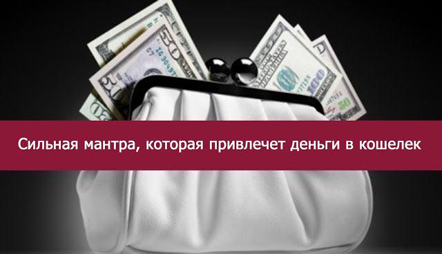 Сильная мантра, которая привлечет деньги в кошелек - Эзотерика и самопознание