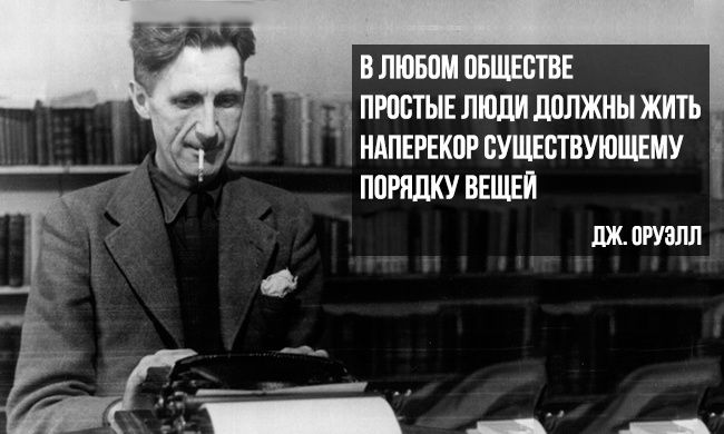 25пророческих цитат Джорджа Оруэлла