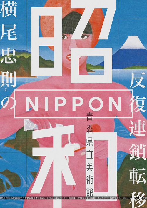 Japanese Exhibition Flyer: Tadanori Yokoo's Showa Nippon. 2013