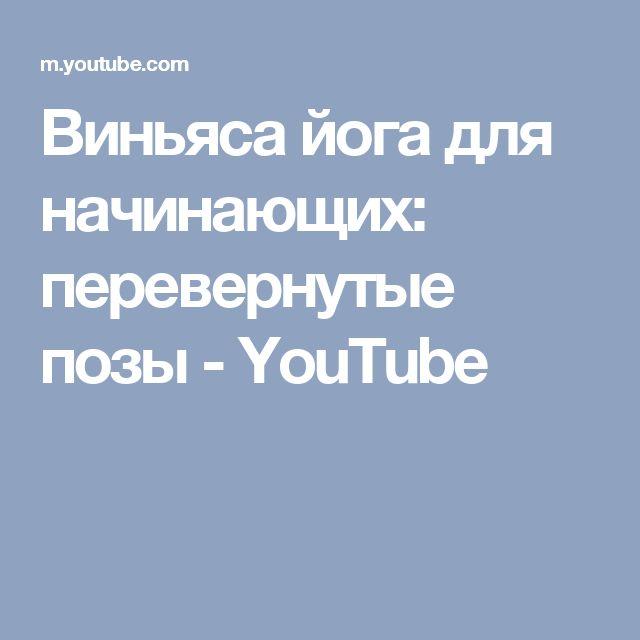 Виньяса йога для начинающих: перевернутые позы - YouTube