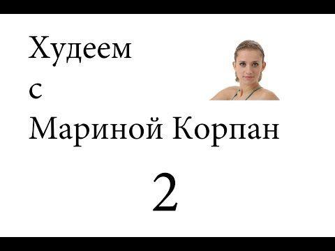 """Марина Корпан. № 2. Дышать и худеть! Бодифлекс.""""ЖИВИ!"""" - YouTube"""