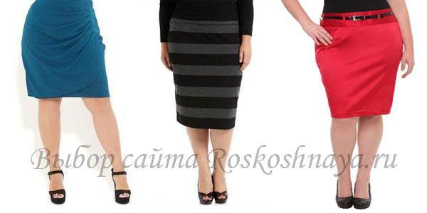 Юбки для полных женщин ( 65 фото): фасоны юбка-карандаш, тюльпан, джинсовые, длинные, летние юбки для полных