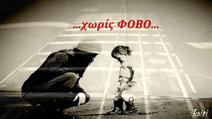 Κάποτε θα ΄ρθουν να σου πούν....Παύλος Σιδηρόπουλος...