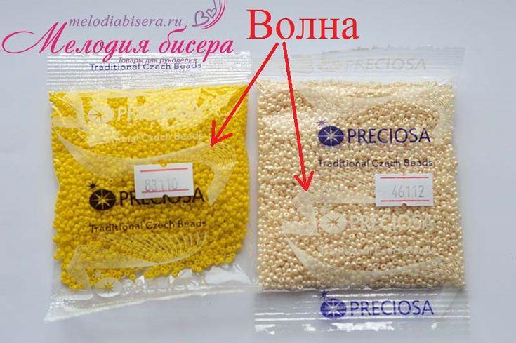 1-й и 2-й сорт чешского <b>бисера PRECIOSA</b>   Карты цветов ...