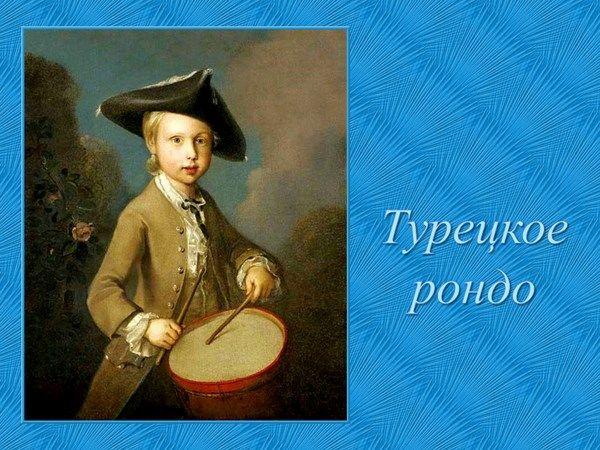 Моцарт. Турецкое рондо (музыкальный урок-презентация)