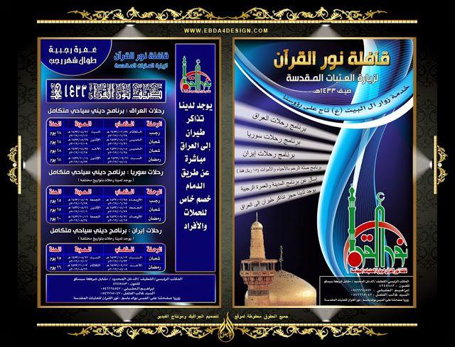 تحميل تصميم بروشور شركة رحلات للأماكن المقدسه Psd Brochure Psd Trip Brochure