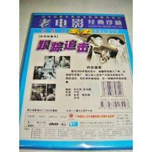 Make Tracks / Chinese Old Film / Classic Movies / Region 0 NTSC DVD / Audio: Chinese / Studio: Beauty Media Inc. / Actors: Lin Lan, Lin Shujin / Directors: Lu Yu $19