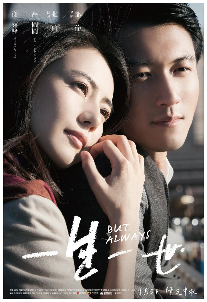 """But Always Hong Kong Movie 2014▶"""" ... two school friends, growing up in Beijing, both with different backgrounds...As time progresses their relationship grows and so too do their families. Separated, they lose touch, only to rekindle the romance in New York City, but...they both have established lives & established loves."""" http://trailers.apple.com/trailers/independent/butalwaysyishengyishi/"""
