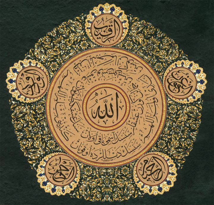 Allah Calligraphy Surrounded by Five Attributes