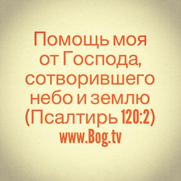 """Пс 120:2 """"Помощь моя от Господа"""" #Бог Всемогущий #ПоговорисБогом ❤#Богтв #BogTV #God #Bible"""