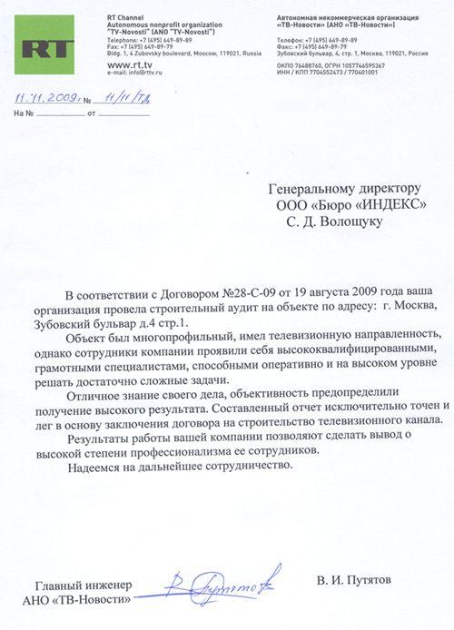 """Благодарность АНО """"ТВ-Новости""""  http://www.indeks.ru/responses"""