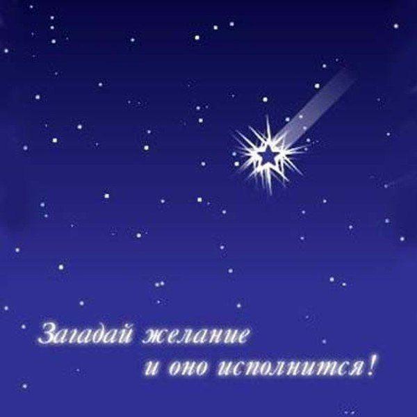 Понедельником, открытки рождение звезды