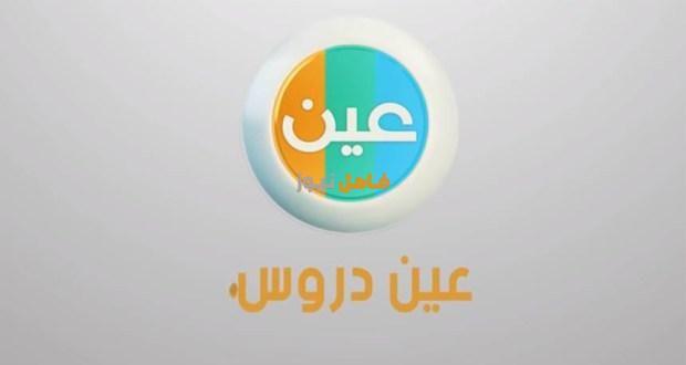 اضبط حالآ احدث تردد قناة عين Ien Tv الجديد على النايل سات والعرب سات 2020 Tech Logos School Logos Georgia Tech Logo