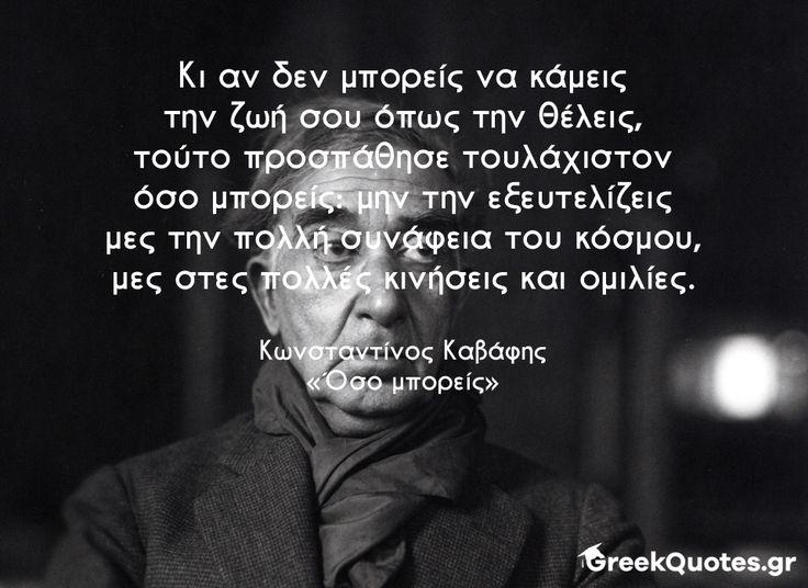Σοφά λόγια του Κωνσταντίνου Καβάφη Emerson στο Greek Quotes. Μοιραστείτε και σχολιάστε εικόνες με νόημα..