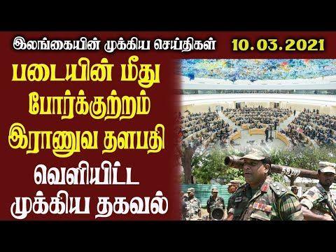 இலங்கையின் முக்கிய செய்திகள் 10. 03 .2021 SrilankanTamilNews  TodayNews - YouTube