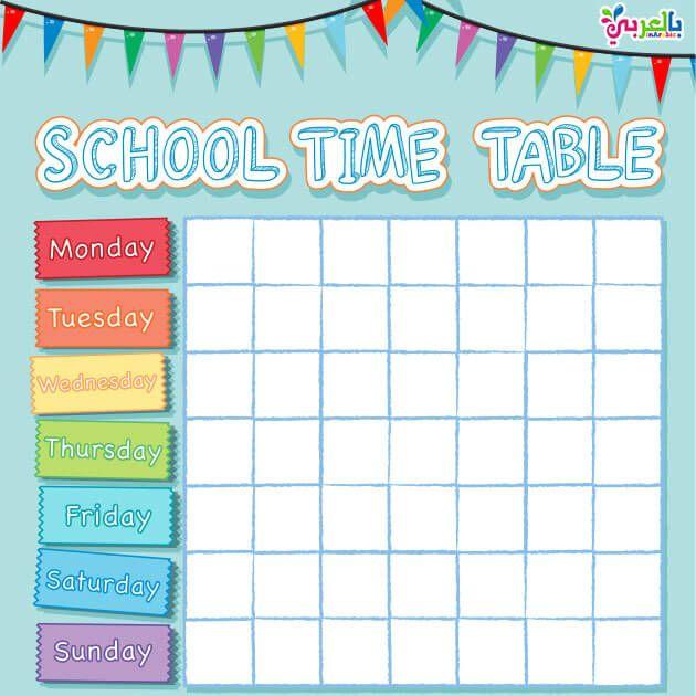 نماذج جدول حصص مدرسي جاهز للطباعة جدول فارغ للطباعه 2019 2020 بالعربي نتعلم School Schedule Back To School Images School