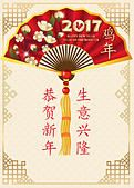 Chinese New Year of Rooster 2017 printable greeting card. Chinese characters: Respectful congratulations on the - Stock Photo