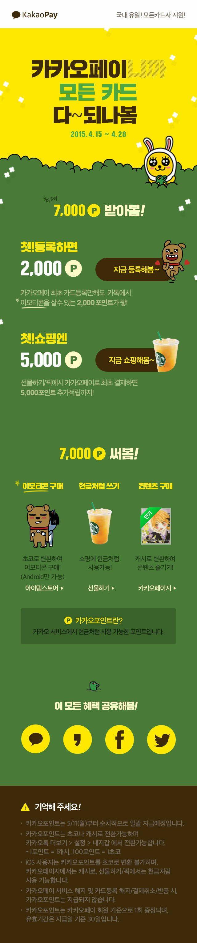 다음카카오 카카오페이, 봄맞이 신규 이용자 위한 특별 이벤트 실시