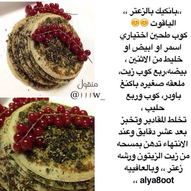 بان كيك مالح Food Eat Arabic Food