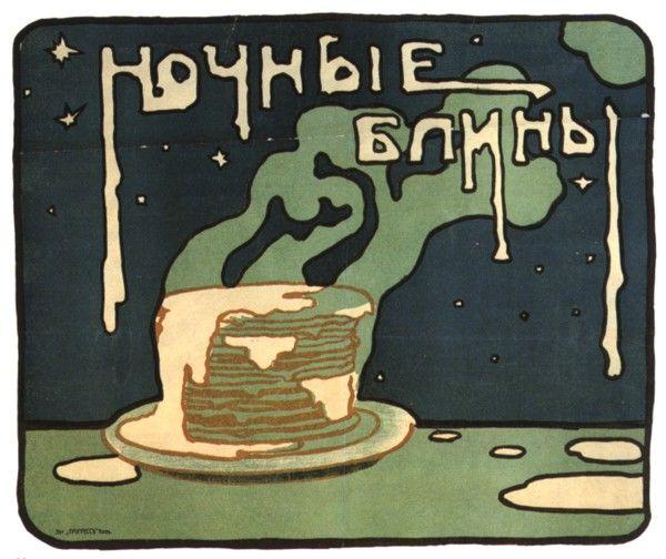 """""""Реклама ресторации Ночные блины в России до 1917."""""""