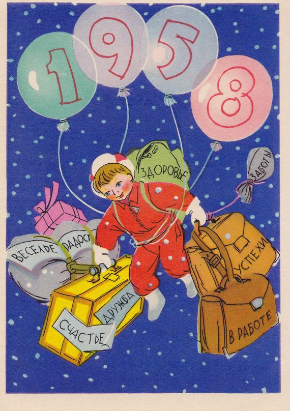 Rare New Year's Postcard by S. Byalkovskaya  by RussianSoulVintage