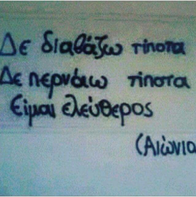 #greek #quotes #εξεταστικη