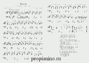 """Ноты песни """"Разлука"""" (Гардемарины вперед)"""