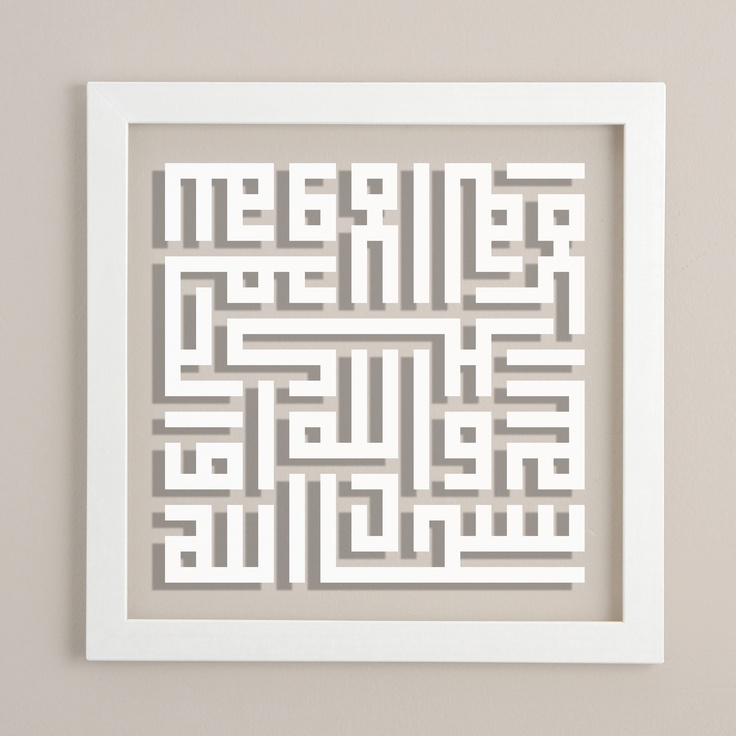 Dhikr: Written in square Kufic, this form of Arabic calligraphy is around one thousand years old, yet it has a very contemporary aesthetic.