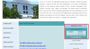 {Download} Maharashtra Board HSC/ 12th Supplementary Result 2014