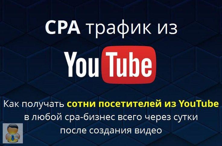 Трафик из YouTube Как получать сотни посетителей из YouTube в любой бизнес всего через сутки после создания видео http://gibridyoutube.ru/2016 --------------------------------------- #Трафик_из_YouTube #Как_получать_сотни_посетителей_из_YouTube_в_любой_бизнес #просмотры #Тысячи_просмотров_через_сутки #как раскрутить_видео #Что_делать_после_создания_видео #как_заработать_на_видео_новичку #без_затрат #без_вложений #без_накруток #без_бана #без_спама #достало #сам_раскрутил #раскрутка…