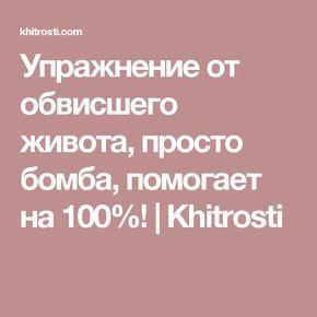Упражнение от обвисшего живота, просто бомба, помогает на 100%! | Khitrosti