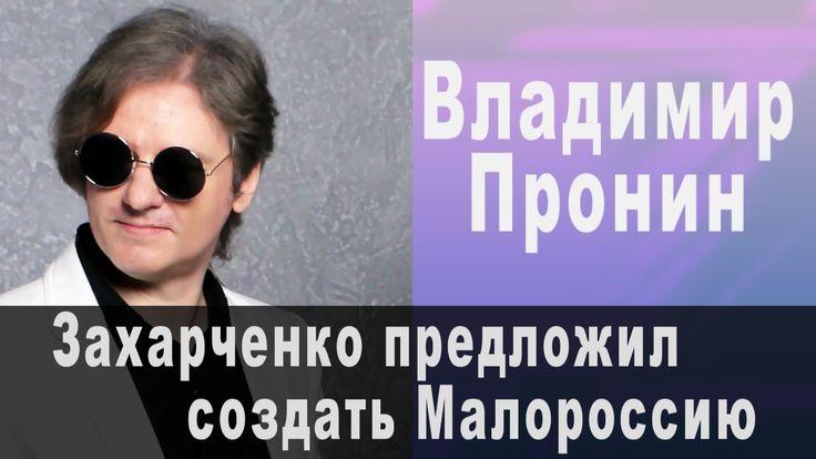 Захарченко предложил создать Малороссию.