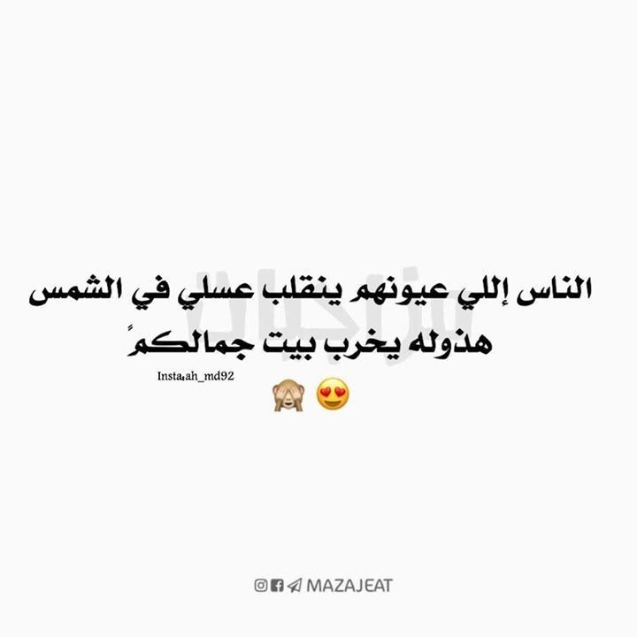 Pin By ت ــ ـرف ــ ـۿۿہ On مزاجيات Cool Words Funny Arabic Quotes Mood Quotes