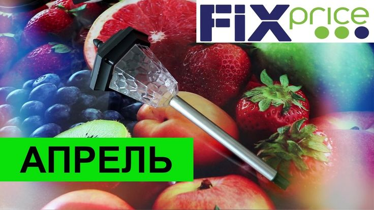 ФИКС ПРАЙС покупки НОВИНКИ АПРЕЛЬ 2017
