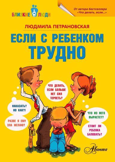 Вышла у меня книжка для родителей, вот такая Появилась она так: была небольшая такая брошюра для приемных родителей про трудное поведение. И все время мне…